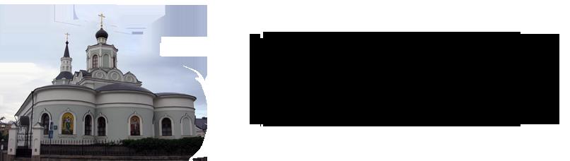 Официальный сайт Храма Воздвижения Креста Господня на Чистом Вражке