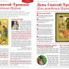 Миссионерский листок (информация о празднике Святой Троицы)