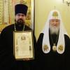 И.о. настоятеля храма награждён Патриаршей грамотой! Аксиос!